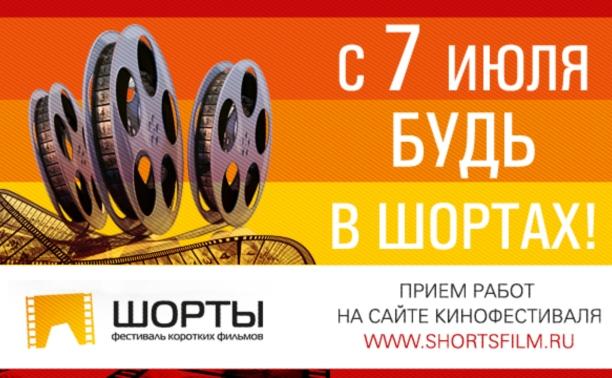 """Кинофестиваль """"Шорты"""" начал приём работ"""