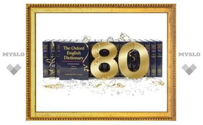 Издатели Большого Оксфордского словаря отказались от бумажной версии