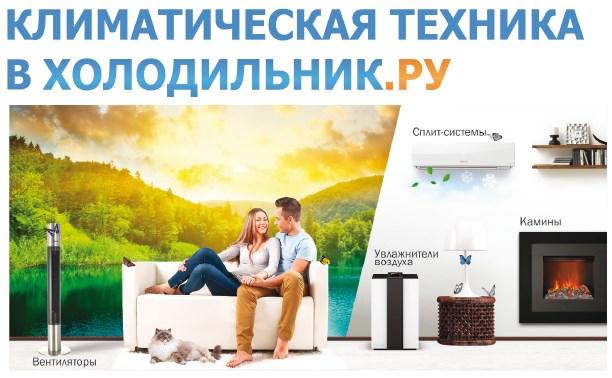 Холодильник.ру предлагает климатическую технику