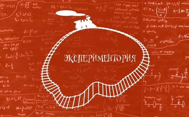 В Туле откроется музей занимательных наук «Экспериментория»