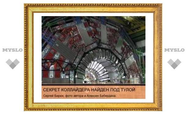 Секрет коллайдера найден под Тулой