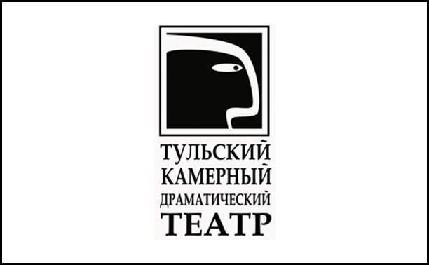 Тульский камерный драмтеатр открывает сезон