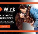 Включайте романтику на Wink: смотрите бесплатно лучшие фильмы о любви