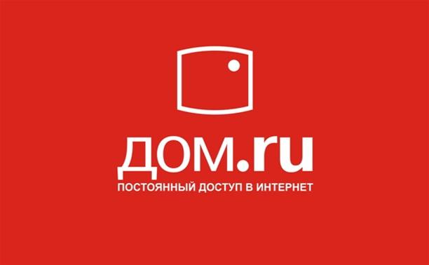 Акция Дом.ru: Заплати за 10, получи 60!