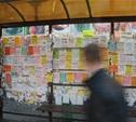 Туляки очистили город от 40 кг незаконной рекламы