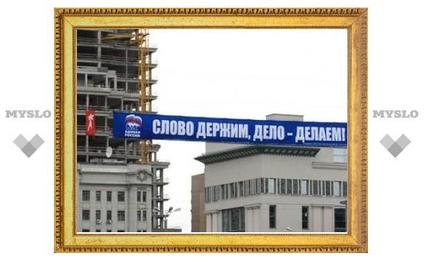 """""""Единая Россия"""" привлекла к агитации миллиардеров из списка Forbes"""