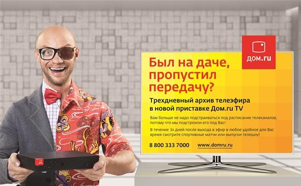В Тулу пришло телевидение будущего