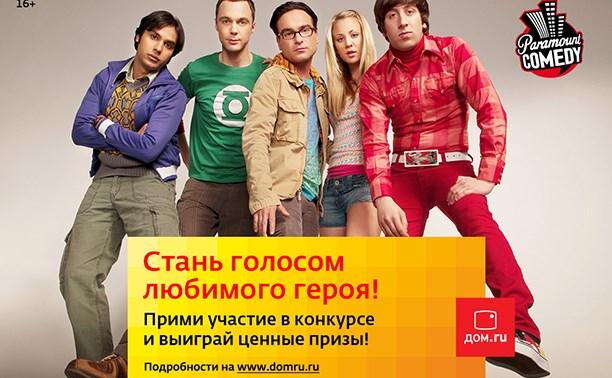 «Дом.ru» и Paramount Comedy приглашают туляков озвучить в телеэфире любимый сериал