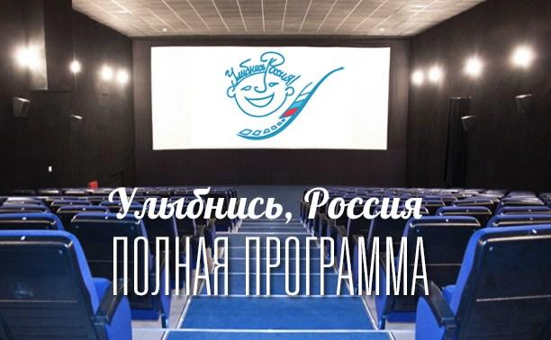 Полное расписание фестиваля «Улыбнись, Россия!»