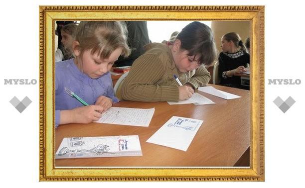 Тульская Почта награждает за письма