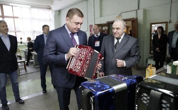 Алексей Дюмин посетил предприятие «Тульская гармонь»
