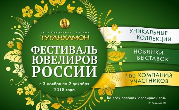 «Фестиваль ювелиров России» в Туле