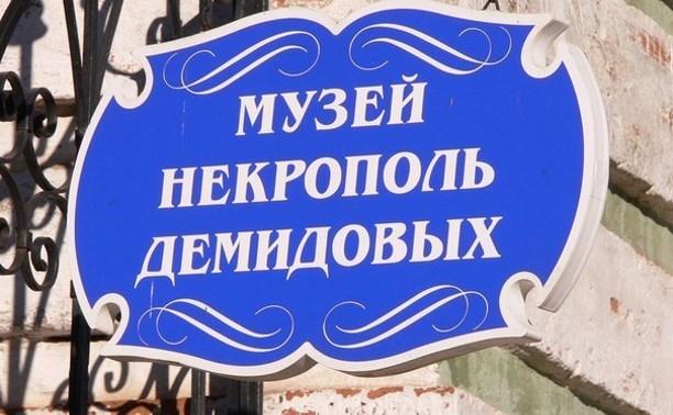 Музей Демидовых приглашает на лекцию «Четыре истории любви»