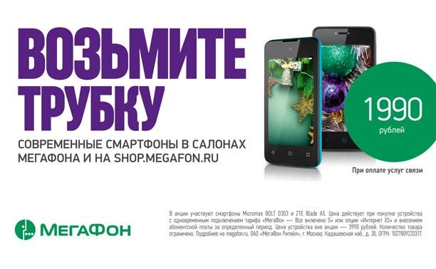 Лучший подарок к Новому году — смартфон от «МегаФон»!