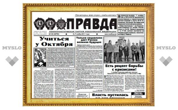 КПРФ заявила о том, что тульская полиция задержала часть тиража партийной газеты