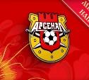 «Арсенал» приглашает тульских болельщиков на выездной матч с ЦСКА