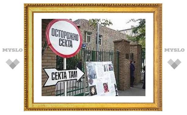 В ГУВД Москвы требуют специальных правовых норм для борьбы с сектами