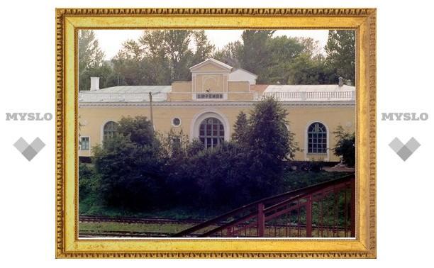 Станция Ефремов получила почетное звание