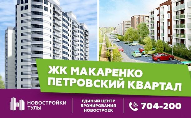 Жилые комплексы от «Новостроек Тулы»: Всё рядом