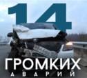 14 громких аварий 2014 года