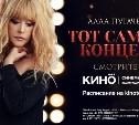 В «Синема Парк» покажут киноконцерт Аллы Пугачёвой
