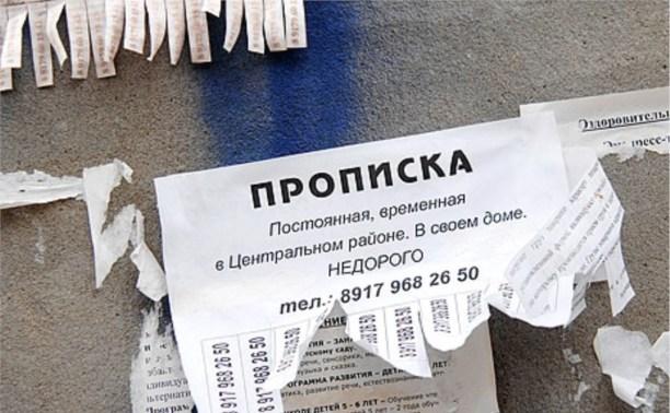 Жительницу Суворовского района осудили за прописку 25 иностранцев