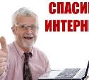«Ростелеком» подвёл итоги интернет-конкурса для пенсионеров