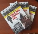 Вышла книга «Оборона кремля» из серии «Новые тайны тульских улиц»