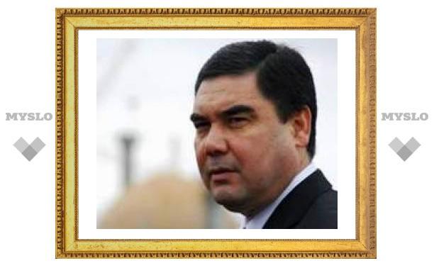 Президент Туркмении воссоздал Академию наук