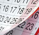 Как будем отдыхать в 2022 году: календарь праздников