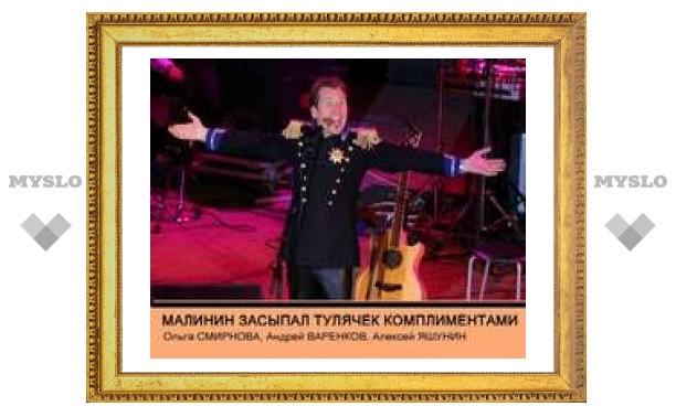 Александр Малинин засыпал тулячек комплиментами