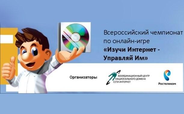 Ростелеком приглашает тульских школьников на чемпионат «Изучи интернет — управляй им!»