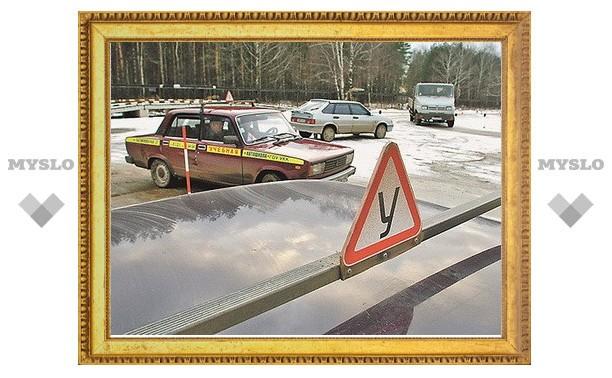 Тульская ГИБДД: правила приема экзаменов у будущих водителей не изменились