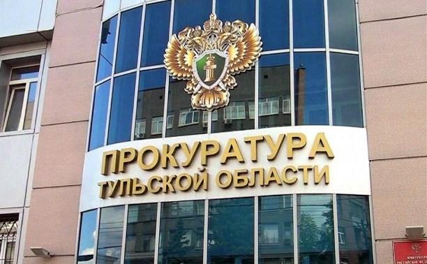 Тульская прокуратура из-за отравления школьниц алкоголем направила представление Евгению Авилову