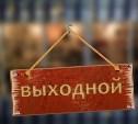 У россиян может появиться еще один выходной