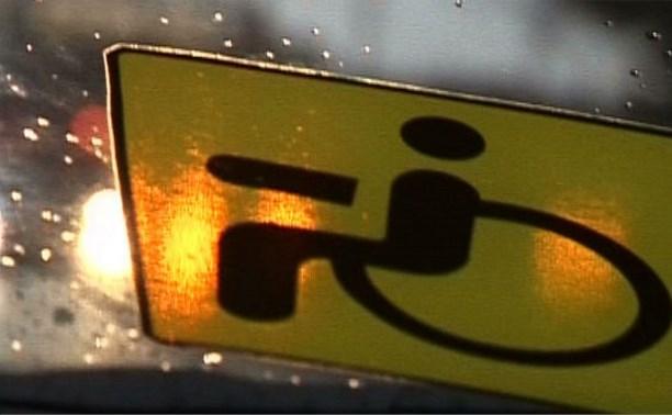 Госдума планирует ввести штраф за неправомерное использование значка «инвалид»
