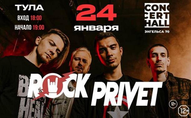 Группа Rock Privet приглашает туляков на концерт