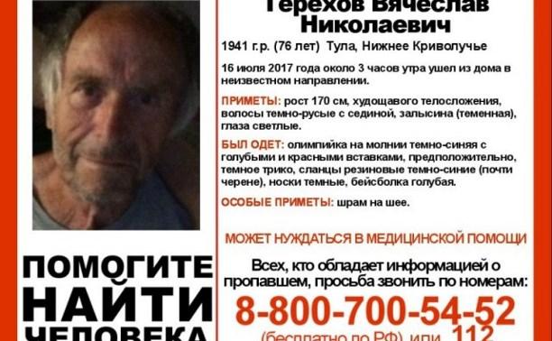 В Пролетарском районе Тулы пропал пенсионер