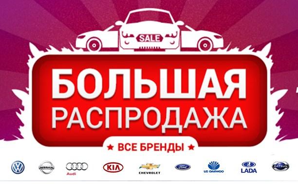 Группа компаний «Автошина» проводит грандиозную распродажу автомобилей