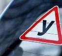 ГИБДД ужесточит экзамен на водительские права