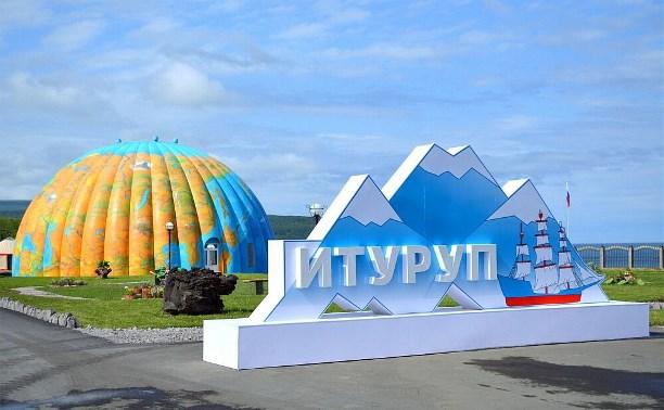 Представитель Тульской области выиграл конкурс грантов на молодёжном форуме на острове Итуруп