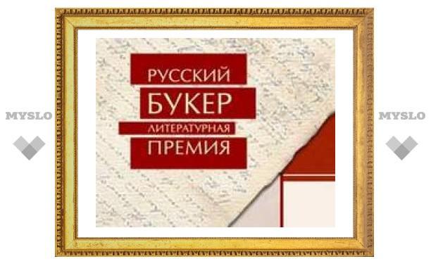 "Объявлен шорт-лист ""Русского Букера"""