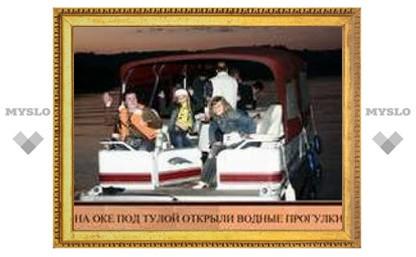 Под Тулой можно прокатиться на катере