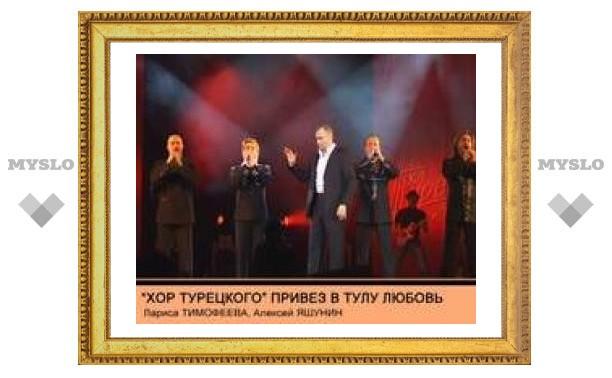 """""""Хор Турецкого"""" привез в Тулу любовь"""