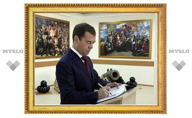Медведев предложил увеличить Счетную палату РФ