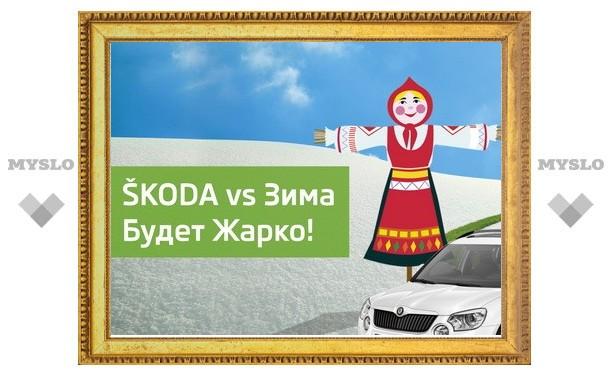 Отпразднуй Масленицу в автоцентре Skoda!