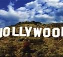 «Дом.ru» назвал имена абонентов, которые поедут в Голливуд