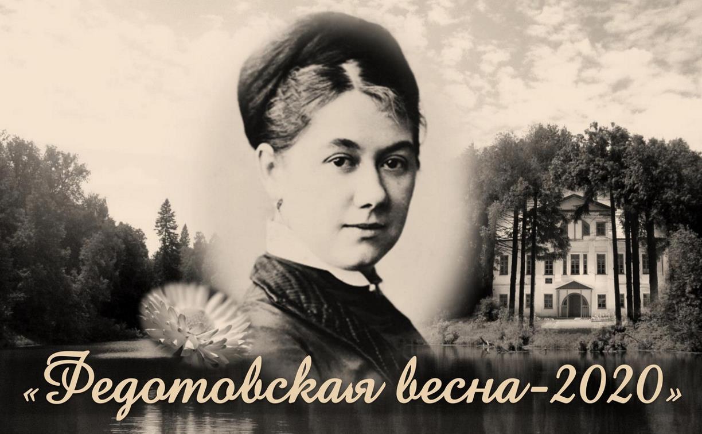 Фестиваль театральных коллективов «Федотовская весна -2020» пройдет в формате онлайн