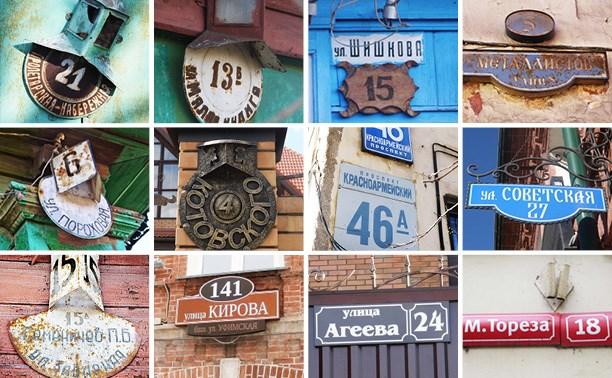Тест: Знаешь ли ты тульские улицы?