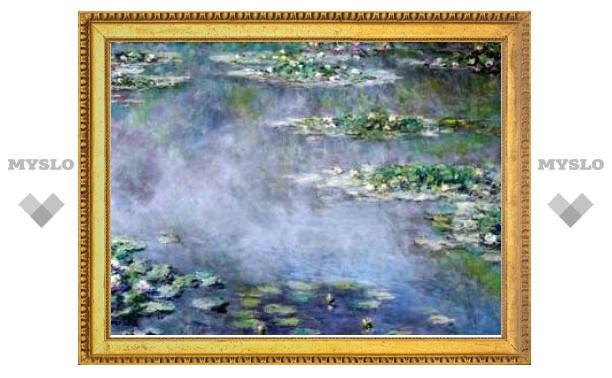 Картину Моне оценили в 58,6 миллиона долларов